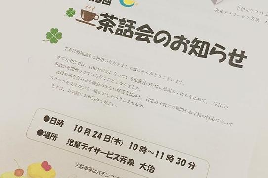 児童デイサービス 芳泉 大治 茶話会