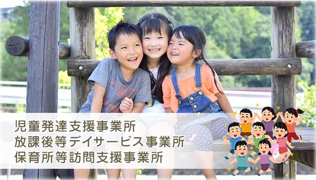 児童発達支援事業所、放課後等デイサービス事業所、保育所等訪問支援事業所
